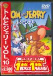 TOM AND JERRY 10 (JAP)