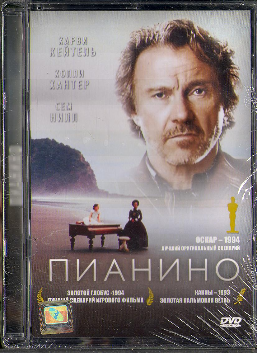 an analysis of the final the pianist The pianist, by wladyslaw szpilman shares the true story of the author's survival as a jew movie analysis, emotional objectivity]:: 3 works cited : 1748 words.