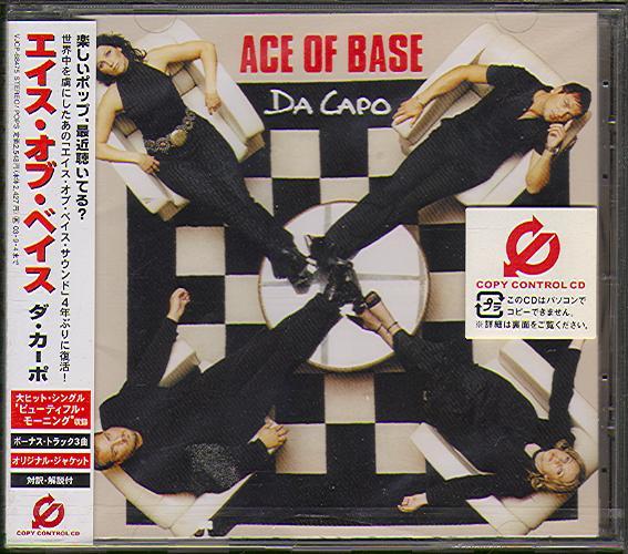 Скачать песню kaffein vs ace of base