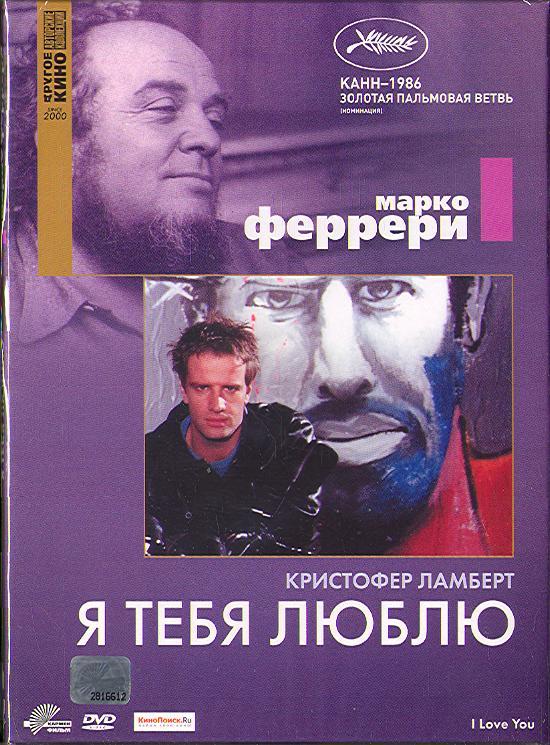В 2004 году вышел фильм я люблю тебя, ставший первой российской мелодрамой