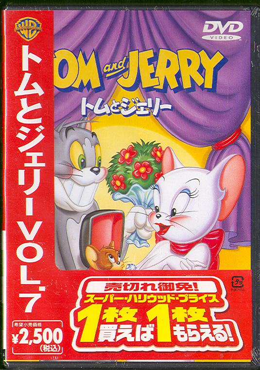 TOM AND JERRY 7 (JAP)