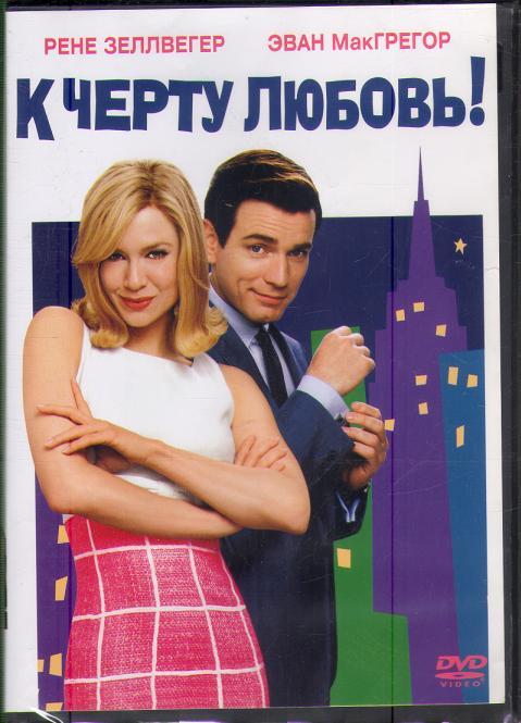 К черту любовь 2003  фильмы