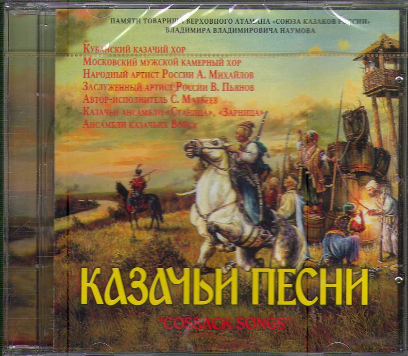 Скачать новые песни казаки
