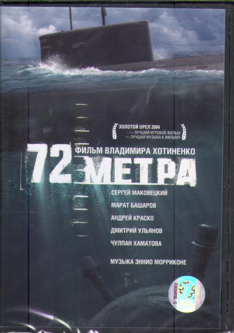 72 метра смотреть фильм онлайн в хорошем качестве