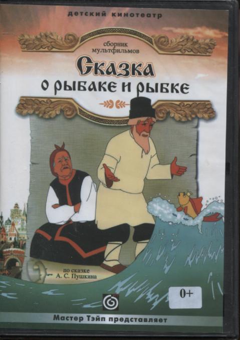 кино о рыбаке и рыбке