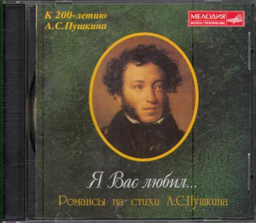 Пушкин евгений онегин читать